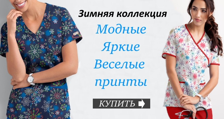 cc001e36d28 Медицинская одежда в Киеве и Украине